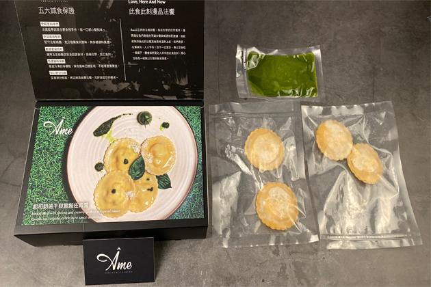 起司奶油干貝餛飩佐青醬 4